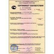Сертификат ГОСТ Р, декларирование в Украине. Сумы, Черкассы, Ровно, Днепропетровск, Донецк, Одесса, Полтава, Шостка фото