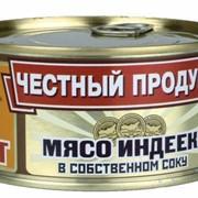 Мясо индеек в собственном соку ГОСТ 28589-90 фото
