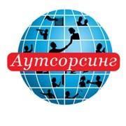 Аутсорсинг_деловые услуги фото