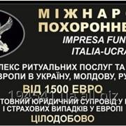 Перевозка умерших / усопших / Италия, Испания, Германия - Украина, Румыния, Молдавия. фото