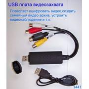 USB Устройство видеозахвата, оцифровки видеосигнала фото