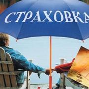 Туристическое страхование фото