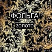 Milv, Слайдер-дизайн F167, золото фото