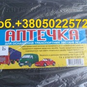 Аптечка автомобильная ама-1 фото