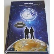 Книга Лун-Альфа фото