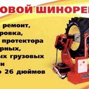 Грузовой шиномонтаж фото