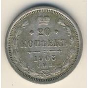 20 копеек 1903 г. СПБ НФ фото