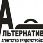 Агенство по трудоустройству  фото