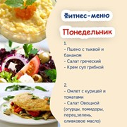 Омлет с курицей и томатами + Салат овощной фото