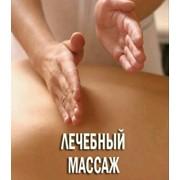 Массаж лечебно - оздоровительный, профессиональный фото