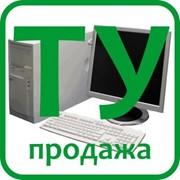 """Продажа зарегистрированных технических условий ТУ BY 190801763.001-2007 """"Машины вычислительные электронные"""" фото"""