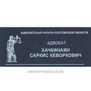 Адвокат в Ростове-на-Дону фото