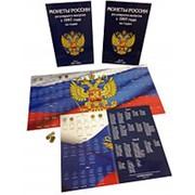 Набор альбомов для монет РФ регулярного выпуска с 1997 по 2016 г. II тома. фото