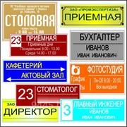 Таблички информационные, офисные, входные фото