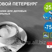 Программа аренды автомобиля от Трифти - Деловой Петербург фото