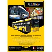 Реклама на бортах автобусов, троллейбусов, на авто фото