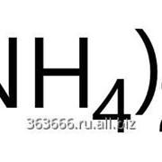 Сульфид аммония (аммоний сернистый), раствор 25% фото