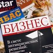 Реклама в деловой прессе фото