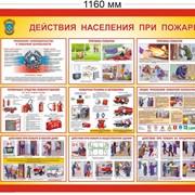 """СПАС-5 """"Умей действовать при пожаре"""" фото"""