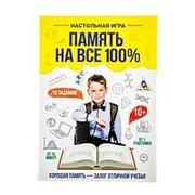 """Игра развивающая """"Память на 100%"""" фото"""