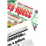 Новости в газете «Лидер-Пресс» фото