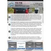 Транспортно-информационный сервер фото