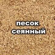 Песок сеянный фото