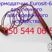 Термодатчик (сильфон) для газ котла (Eurosit-630)