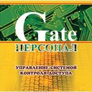 Программный комплекс Gate персонал фото