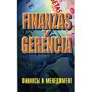 Седова Т.В. Седова Т.В. Финансы и менеджмент / Finanzas y Gerencia фото