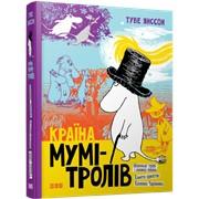 Книга Країна Мумі-тролів. Книга перша фото