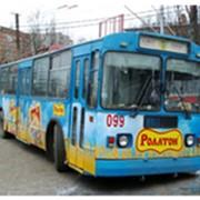 Реклама на бортах троллейбусов фото