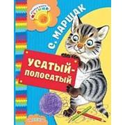 Книга. Усатый-полосатый С. Маршак фото