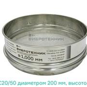 Сита лабораторные С 20/50 ООО «ВИБРОТЕХНИК» фото
