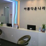Оздоровительный тур в Клинику эстетической медицины и косметологии Арумдаун Нара фото