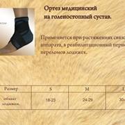 Ортез медицинский на голеностопный сустав(купить) фото