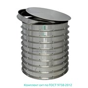 Комплект лабораторных сит по ГОСТ 9758-2012 фото