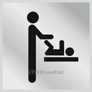 Табличка Комната матери и ребенка фото