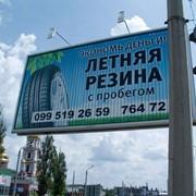 Рекламные щиты, изготовление рекламных щитов, реклама на щитах фото