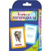 Набор карточек Interbaby Логопедка Ш к20 фото