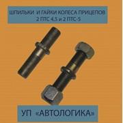 Шпильки и гайки колеса прицепов 2 ПТС 4,5 и 2 ПТС-5 фото