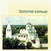 Экскурсия по Золотому кольцу России фото