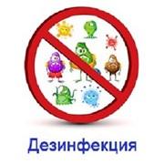 Уничтожения микробов Дезинфекция фото