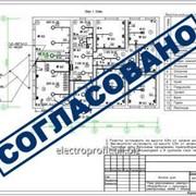 Проектирование систем электроснабжения. фото
