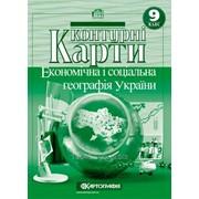 Контурные карты 9 класс Економічна і соцальна географія України 1070 фото