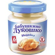 Пюре БАБУШКИНО ЛУКОШКО из индейки, 100г (упаковка 6 шт) фото