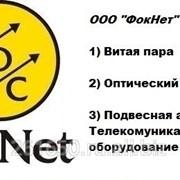Производство волоконно-оптической продукции под маркой FocNet: фото