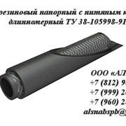 Рукав резиновый напорный ТУ 38-105998-91 фото