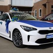 Новый автомобиль на заказ в Челябинске Киа Стингер фото