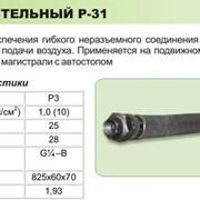 Рукав соеденительный Р-31 фото